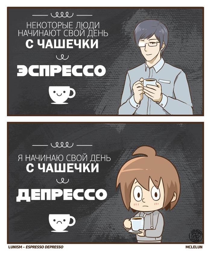 Начало дня. Комиксы, Перевод, Кофе, Депрессия, Перевел сам, Lunism