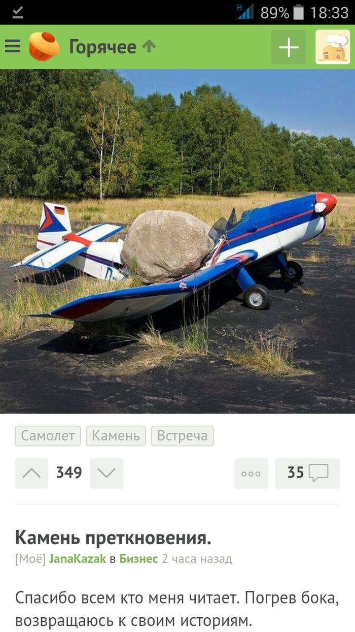 Совпало Самолет, Камень, Совпадение постов, Скриншот
