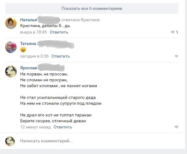 Стих с утра Стихи, Смешные объявления, Вконтакте, Диван