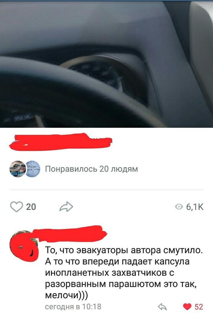 Эвакуаторы Юмор, Сургут, Фотография, Инопланетяне, Длиннопост, ВКонтакте