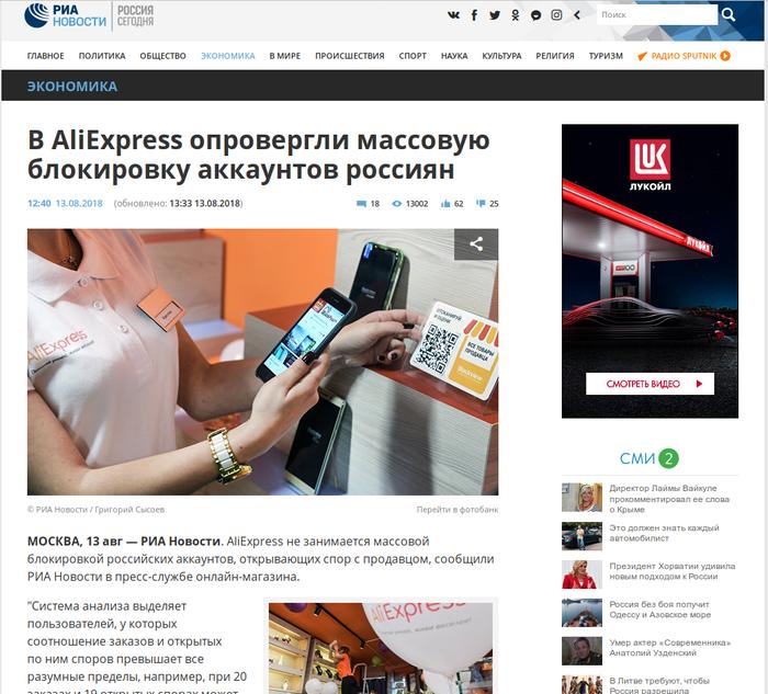 Али, таки, массово блочит аккаунты? Aliexpress, Китайцы, Интернет-Магазин, Мошенничество