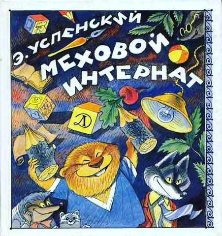 Любимый,детский,великий Книги, Детская литература, Эдуард успенский, Личное, Невосполнимая утрата, Некролог