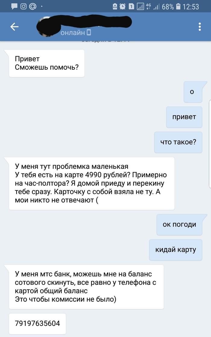 Вот и мне написали кидалы) Мошенники, Мошенничество, Стоматология, Стоматолог, ВКонтакте, Интернет-Мошенники, Длиннопост