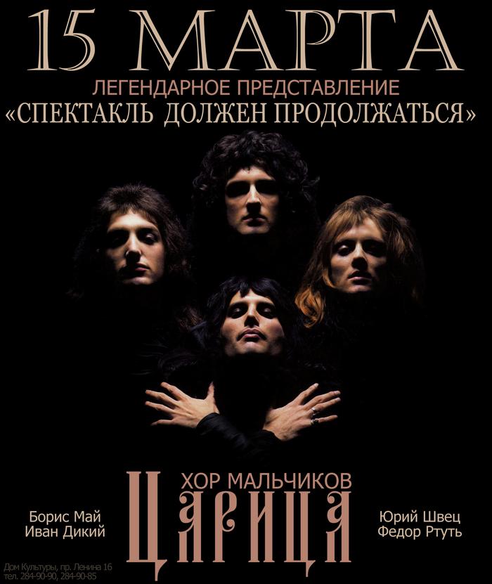 Если бы знаменитые зарубежные группы были в СССР Queen, Metallica, Ozzy Osborne, Советские плакаты, Длиннопост