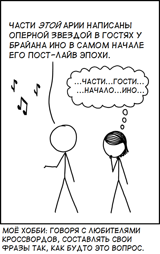 Кроссворды Xkcd, Кроссворд, Перевод, Комиксы, Шутка