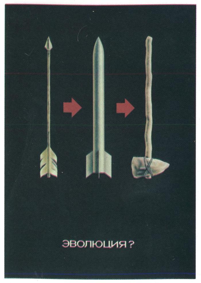 Антивоенные плакаты СССР - Эволюция СССР, Антивойна, Плакат, Советские плакаты, 1970, Акопян