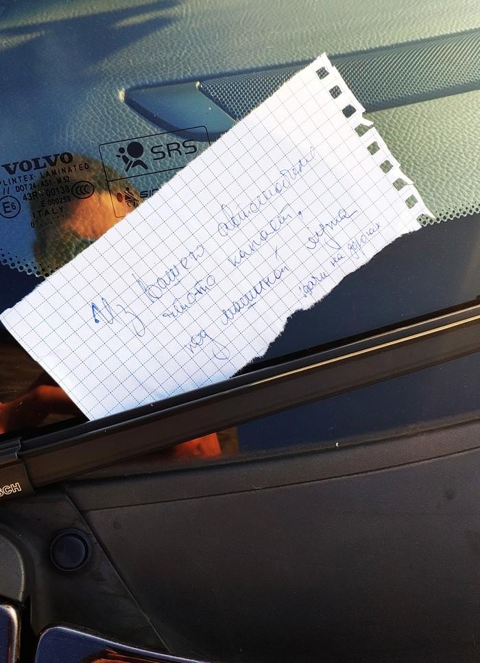 Предупреждение Записка на автомобиле, Записка, Предупреждение, Добро, Длиннопост