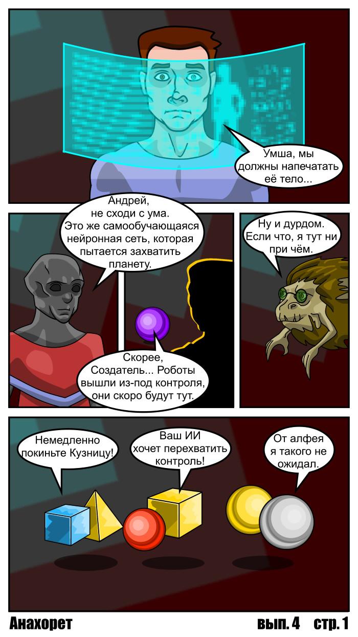 Это Многое Объясняет №4 Комиксы, Юмор, Фантастика, Робот, Космос, Анахорет, Длиннопост