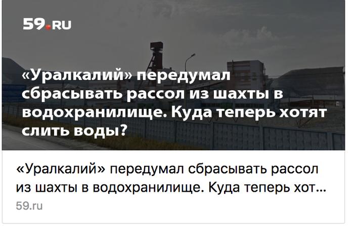 Что-то тут не чисто... Пермь, Пермский край, Кама, Уралкалий, Соль, Длиннопост