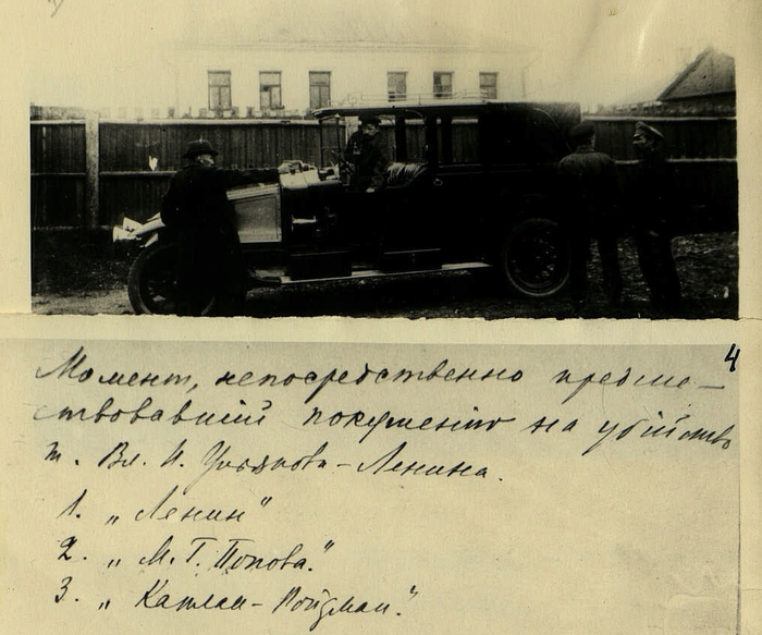 Опубликованы материалы о покушении на В.И. Ленина Ленин, Покушение, 1918, Архив