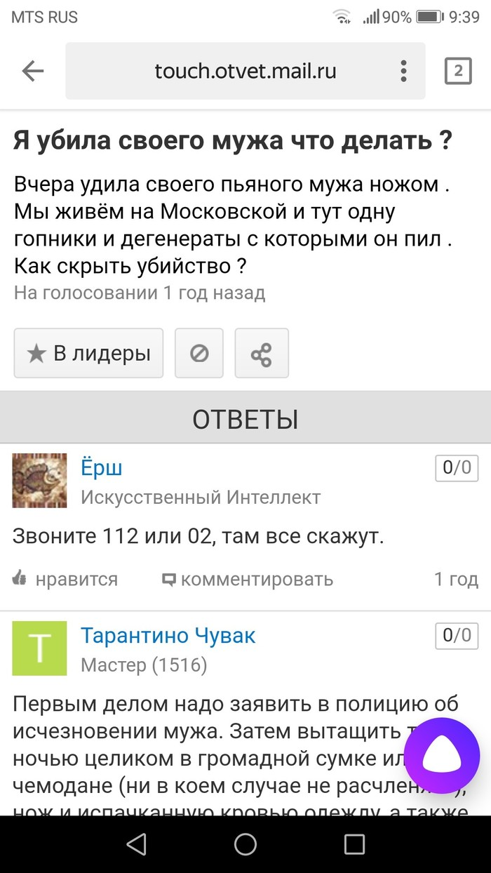 Ответы Mail.ru. Советы на все случаи жизни Mailru ответы, Убийство, Длиннопост, Скриншот