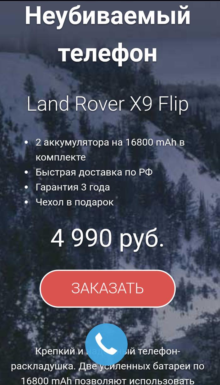 Боги рекламы телефона Телефон, Реклама, Land Rover, Аккумулятор