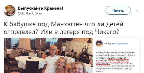 Да он же просто троллит своих донатчиков. Алексей Навальный, Семья, Ресторан, Политика, Блогер, Instagram