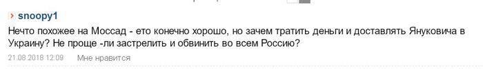 Застрелить - дешевле. Украина, Янукович