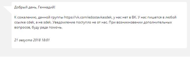 Немного параноик Cdek, ВКонтакте, Доставка, Длиннопост
