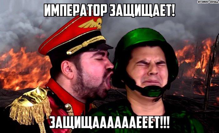 Воистину защищает! (by Gray-Skull) Warhammer 40k, Wh humor, Комиссар, Имперская гвардия, Мемы, Gray-Skull, Арт, Юмор
