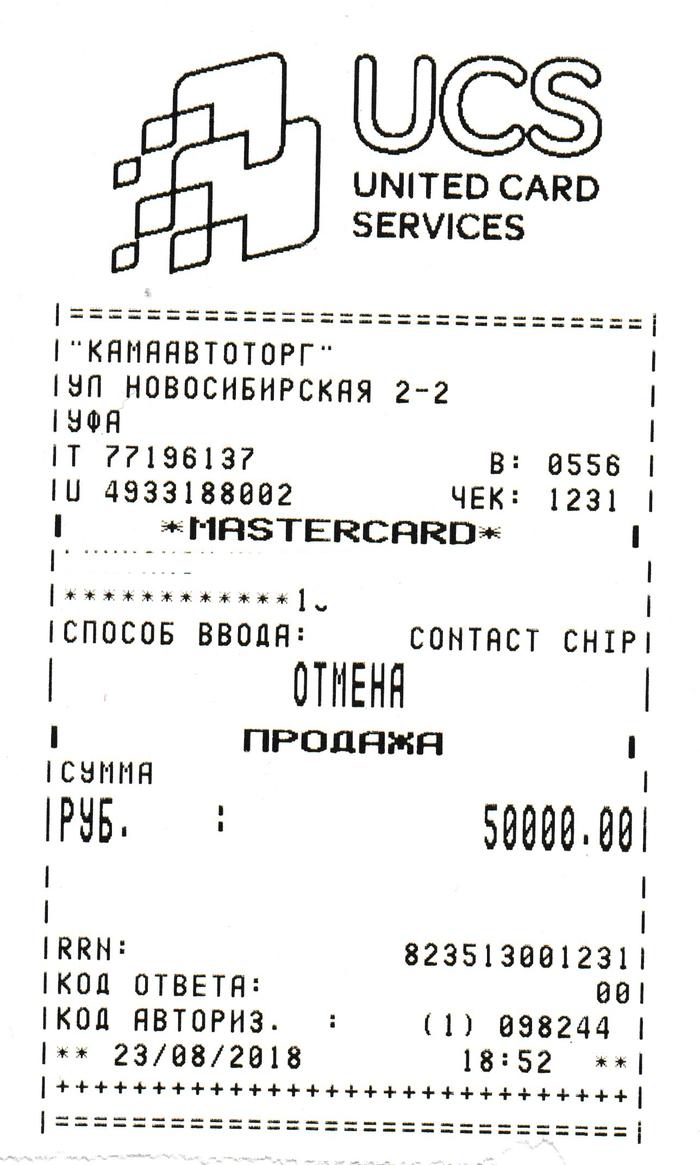 Автосалон КамаАвтоторг развод на 800 000 рублей КамаАвтоторг, Развод, Мошенники, Кама автоторг, Уфа, Длиннопост