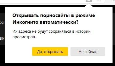Яндекс заботится о тебе Яндекс браузер, Приватность, Порно