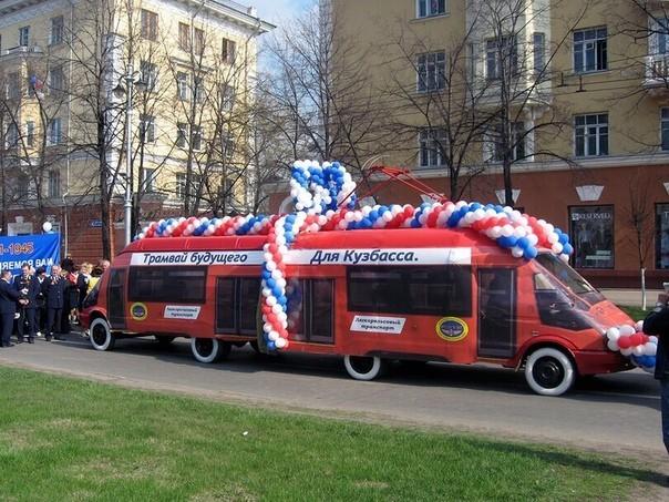 Трамвай будущего Кузбасс, Трамвай, Газель, ВКонтакте