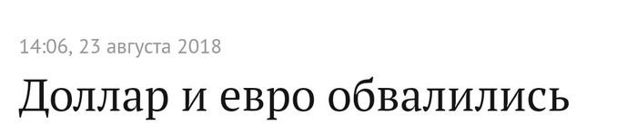 Лента.ру такая лента Лентач, Рубль, Доллар, Евро, Курс валют