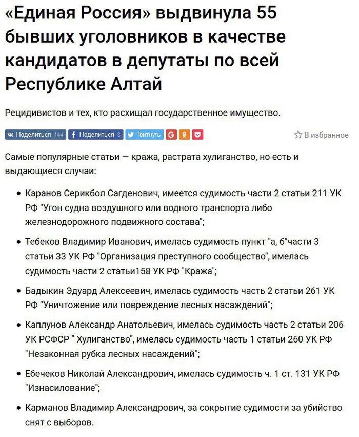 Приплыли Из сети, Единая россия, Депутаты, Уголовники