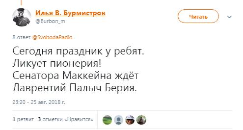Смерть русофоба