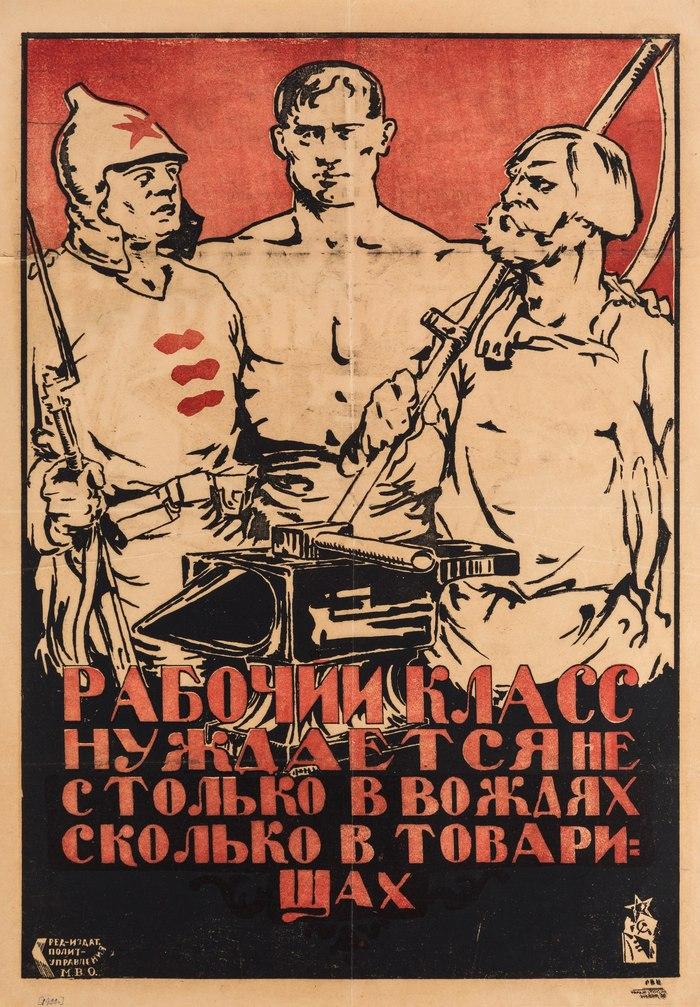 «Рабочий класс нуждается не столько вождях, сколько в товарищах». РСФСР, 1919 Советские плакаты, Российские плакаты, РСФСР, Гражданская война в России, Октябрьская революция, Вождь