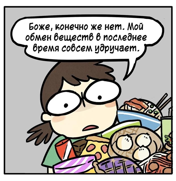 Еда Комиксы, The Pigeon Gazette, Перевел сам, Длиннопост