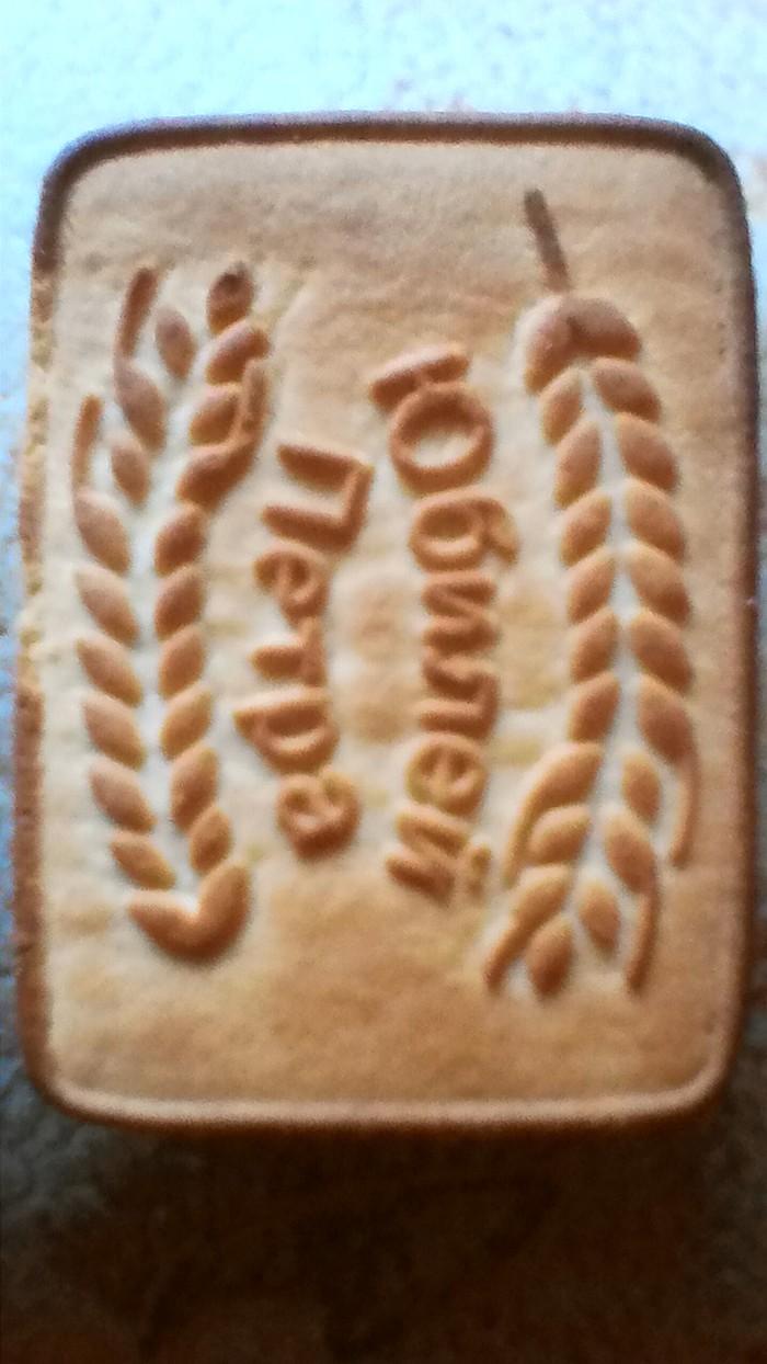 Печенье от Петра) улыбнитесь,это шутка) Печенье юбилей, Петр