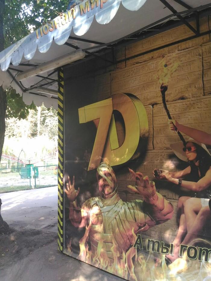 7D - новое измерение Маркетинг, Маразм, Вот так вот