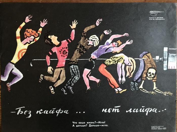 Советский агитпром Советские плакаты, Плакат, СССР, Длиннопост