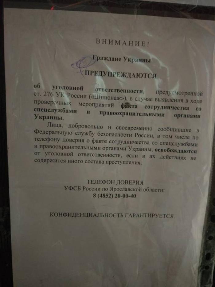 ФСБ предупреждает граждан Незалежной ФСБ, Украина, Украинцы, Гастарбайтеры, Длиннопост, Политика