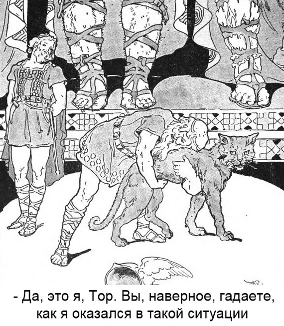 Мем о Ёрмунганде Скандинавская мифология, Локи, Тор, Длиннопост, Скандинавские мемы