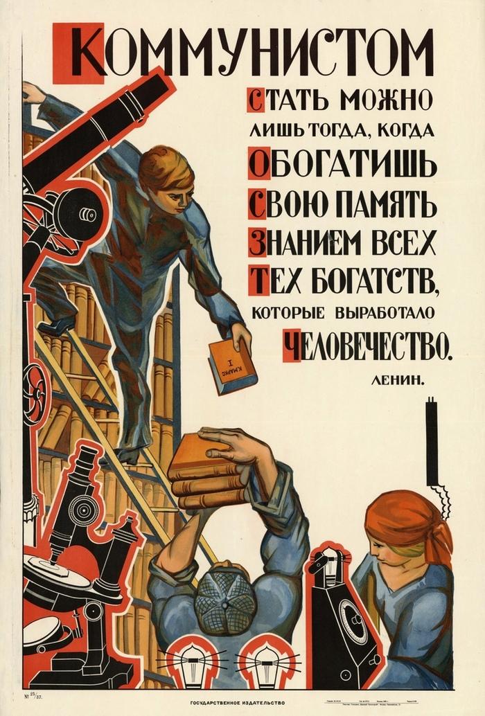 Коммунист, какой он? Коммунисты, Коммунизм, Плакат, Ленин, Цитаты, Знание, Учеба, Социализм