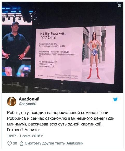 Семинар Тони Роббинса в Москве Яплакал, Разоварочание разрушает, Коучинг