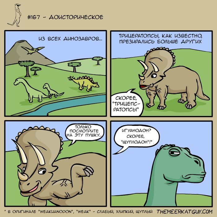 Доисторическое Комиксы, Динозавры, Доисторическая эра, Трицератопс, Игуанодон, Themeerkatguy