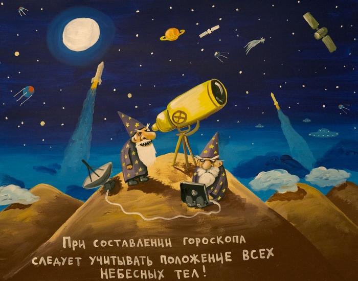 Ложкин Вася. Астрология.