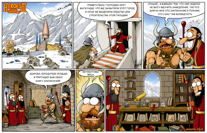 Когда заказчик недоволен HOMM III, Герои меча и магии, Grzegorz Molas, Крэг Хэг, Гильдия магов, Геройский юмор, Перевел сам, Комиксы
