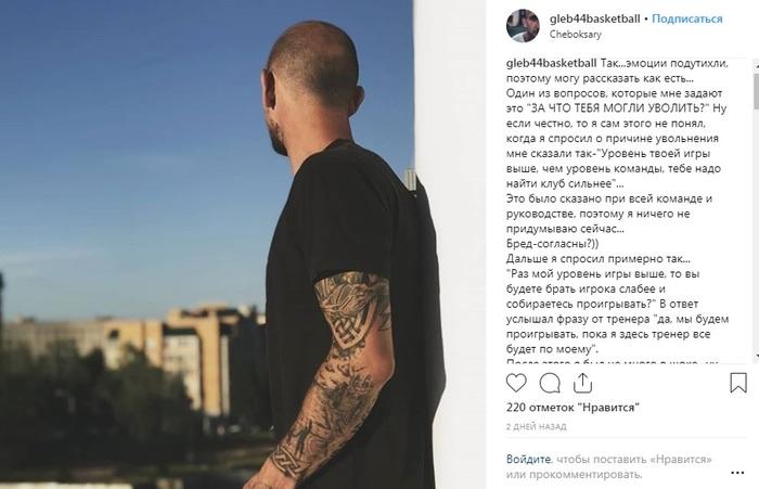 Чебоксарский клуб уволил баскетболиста из-за слишком хорошей игры Скриншот, Instagram, Баскетбол, Баскетболист, Увольнение, Спорт