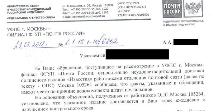Почта России: издания доставлять не будем, отвечать впрочем тоже. Почта России, Длиннопост, Подписка, Слоупок