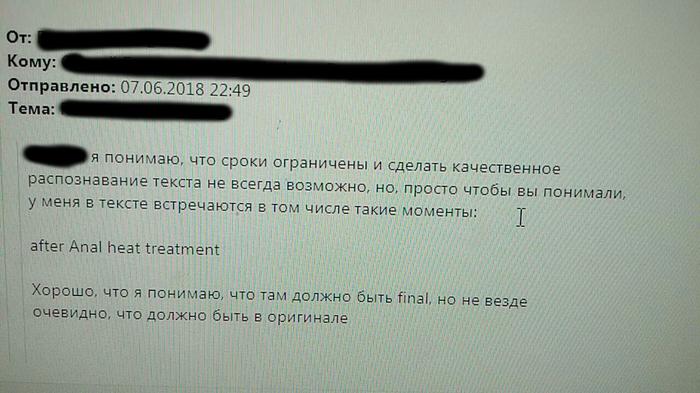 Будни переводчиков Работа, e-Mail