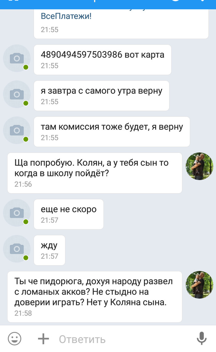 Будьте бдительнее пожалуйста Развод, ВКонтакте, Длиннопост