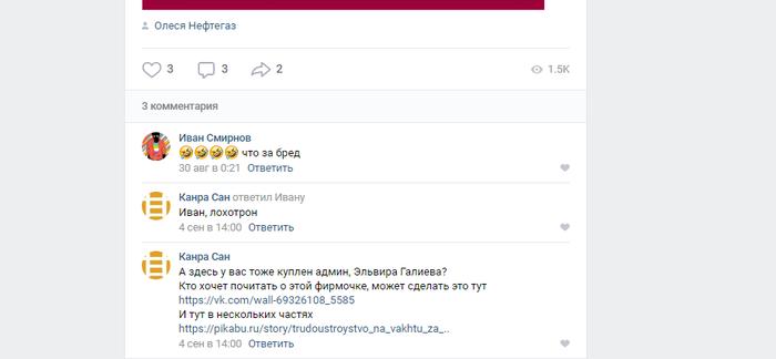 (Не)неожиданный поворот с вахтой за 8 тысяч Вконтакте, Мошенничество, Группа вк, Фейковые аккаунты, Длиннопост, Белебей, Белебеевский район