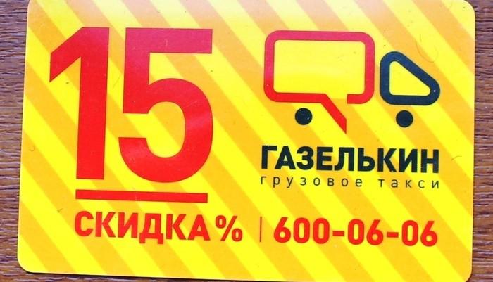 Газелькин шоу Газелькин, Скидки, Плохой сервис