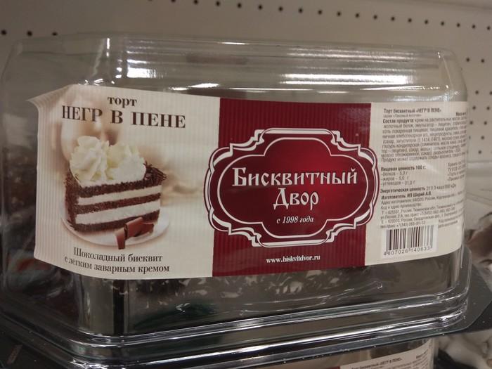 Как вам такой тортик?) Торт, В пене