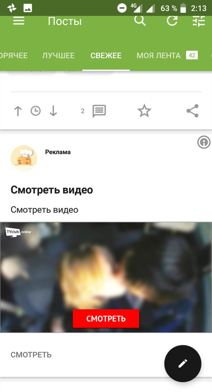 НЛП в действии Реклама, Смотреть или нет?, Длиннопост