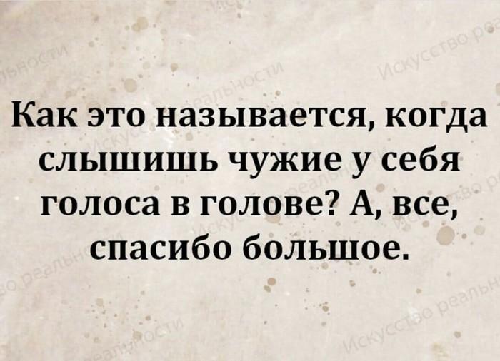Ох уж эти голоса)