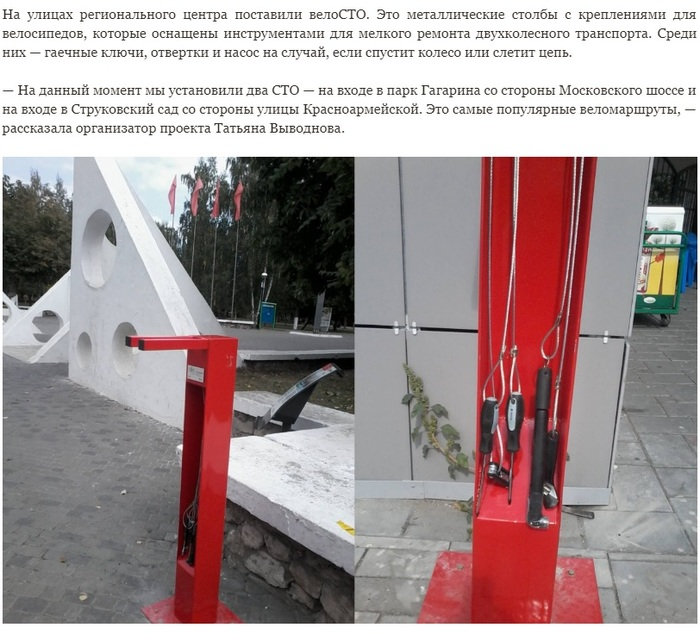 Коротко о нелюдях Самара, Велосипед, Нелюди, Новости