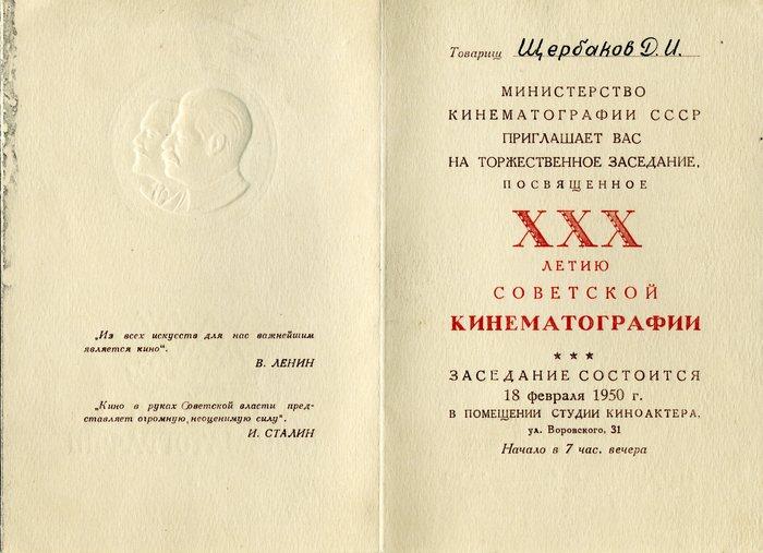 Пригласительный билет на 30-летие советской кинематографии Фильмы, СССР