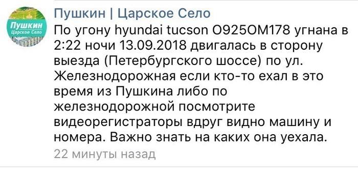 Г. Пушкин, Санкт-Петербург, угнали авто. Без рейтинга, Угон, Пушкин, Санкт-Петербург